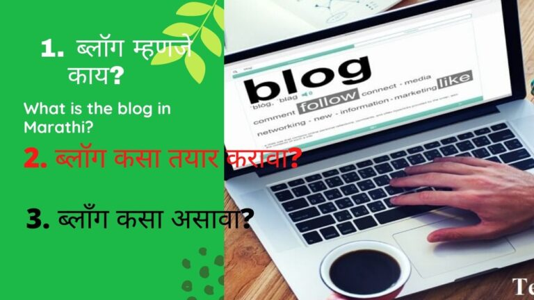 What is the blog