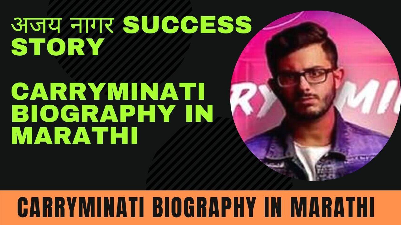 Ajay Nagar Biography in Marathi