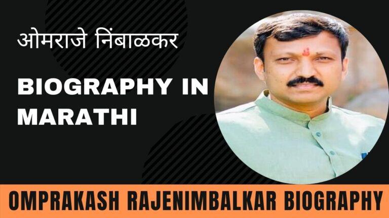 Omprakash Rajenimbalkar biography | ओमराजे निंबाळकर कोण आहेत ?