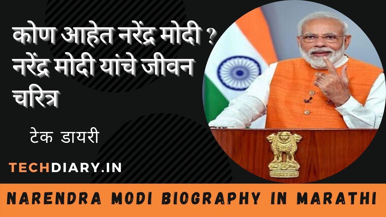 नरेंद्र मोदी कोन आहेत? Narendra Modi