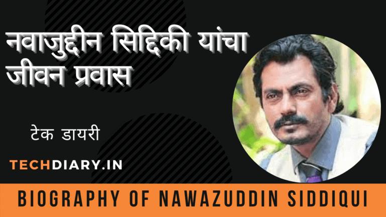 Biography of Nawazuddin Siddiqui