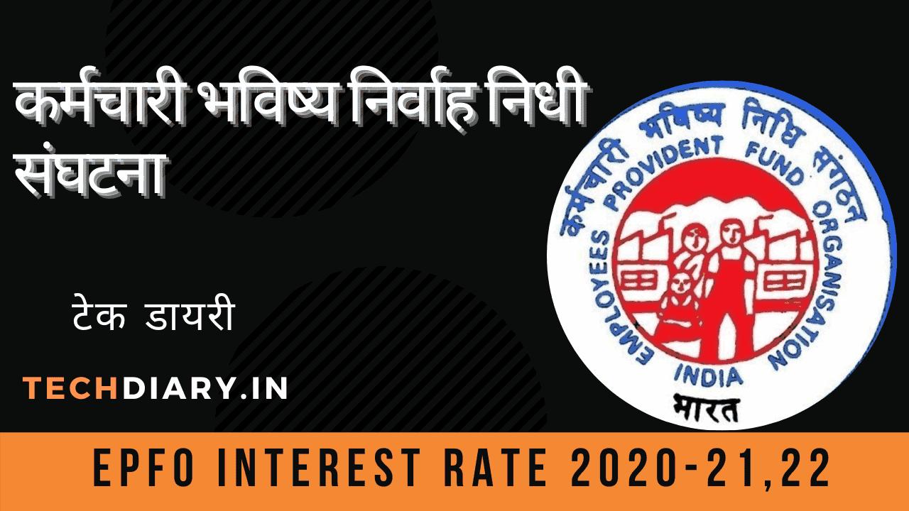 EPFO interest rate 2020-21