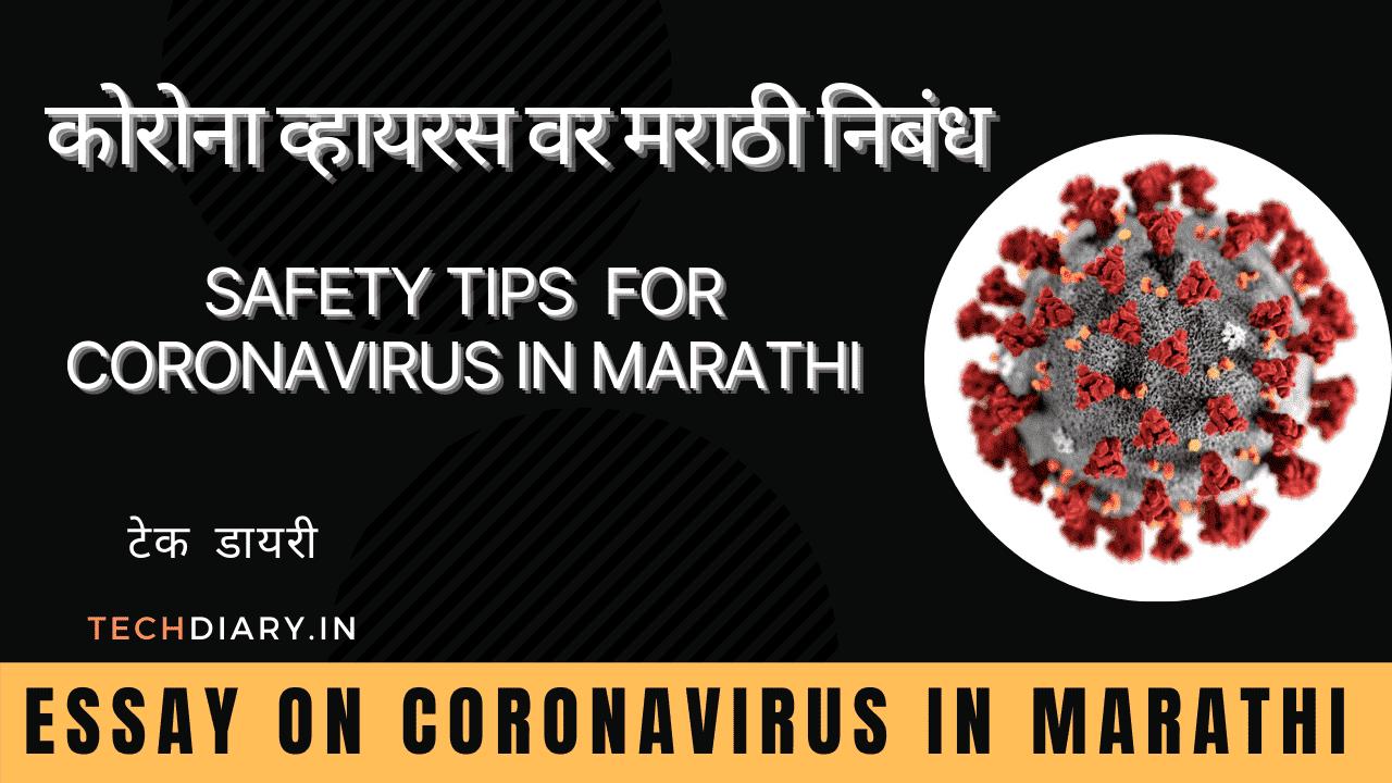 Essay on Coronavirus in Marathi