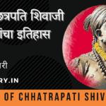 श्रीमंत छत्रपति शिवाजी महाराजांचा इतिहास | History of Chhatrapati Shivaji