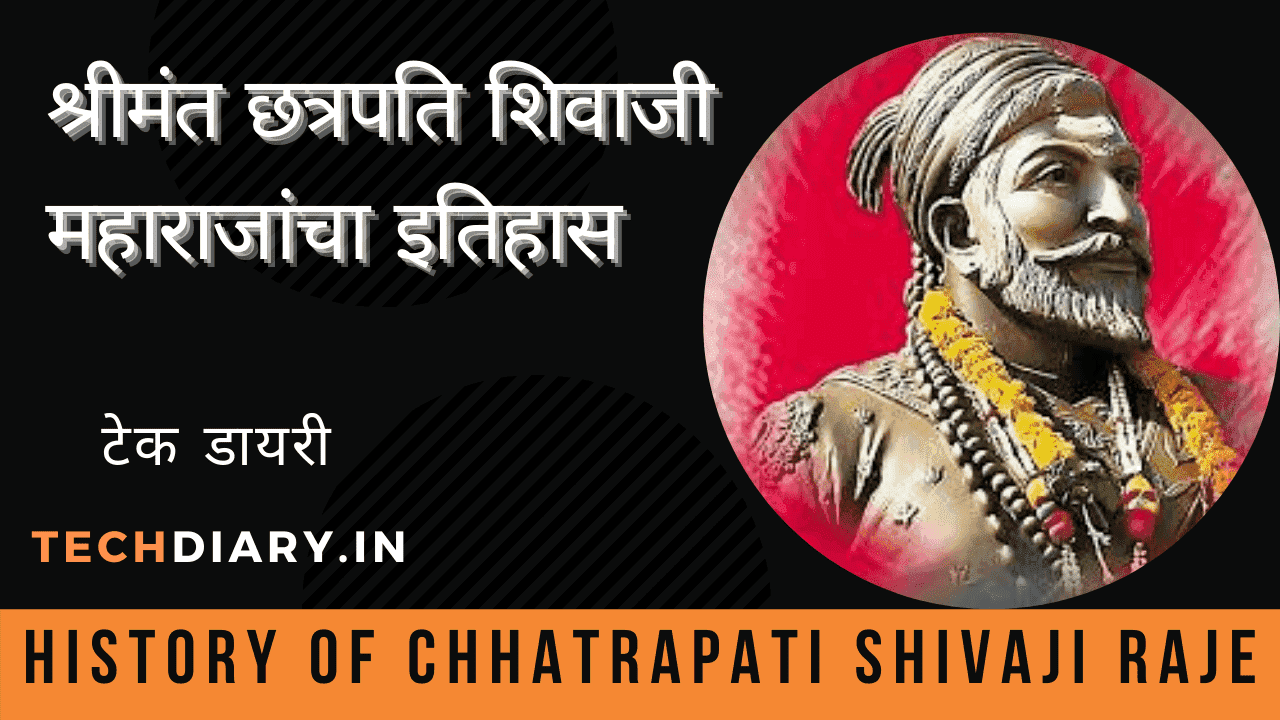 श्रीमंत छत्रपति शिवाजी महाराजांचा इतिहास   History of Chhatrapati Shivaji