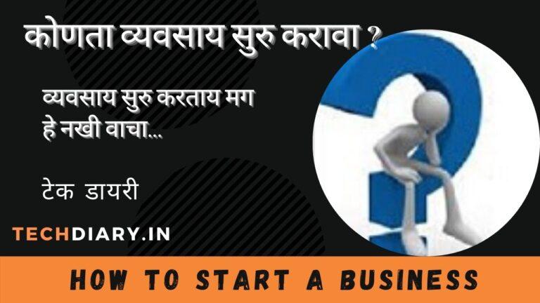 कोणता व्यवसाय सुरु करावा ? | How to Start a Business
