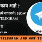 टेलिग्राम कसे वापरावे| How to use telegram