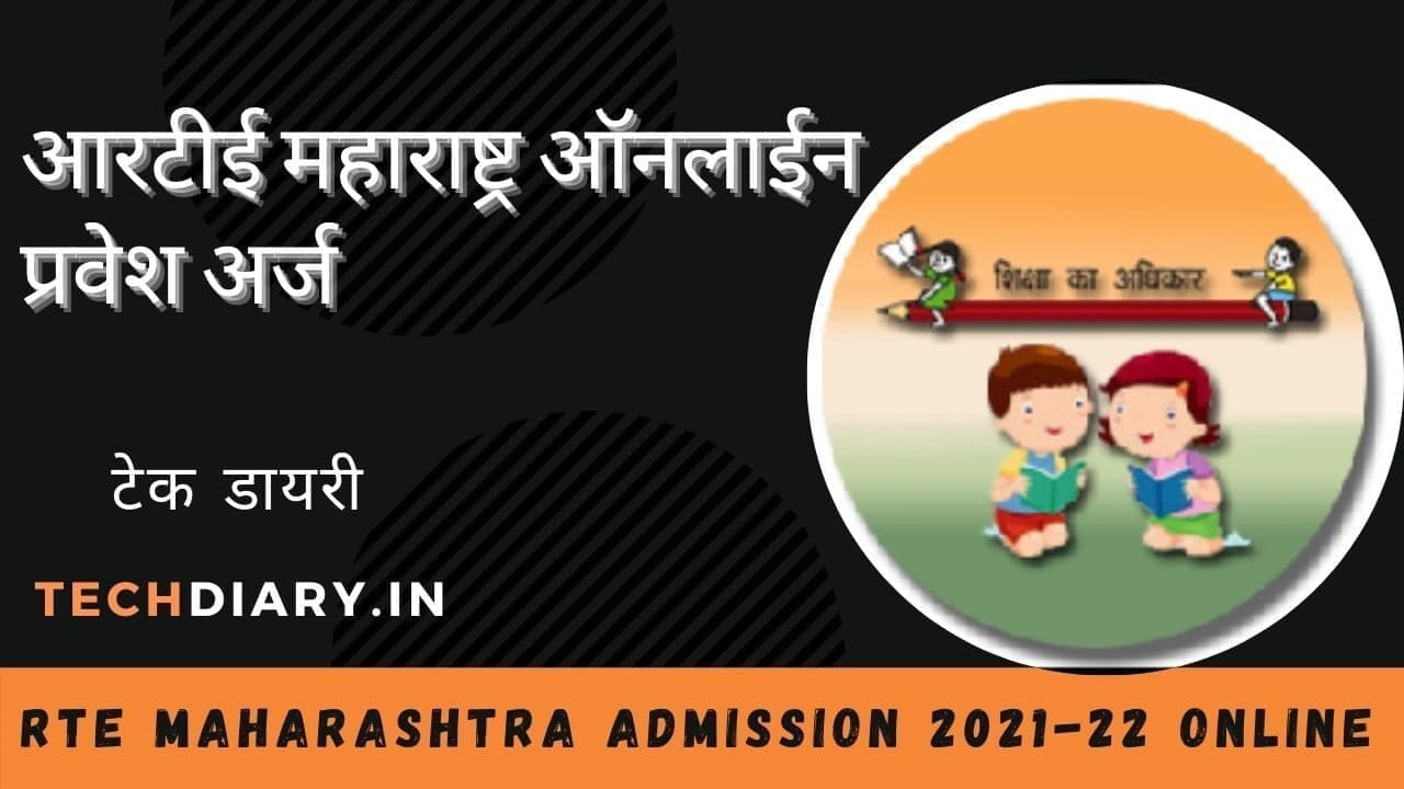 RTE Maharashtra Admission 2021 Online