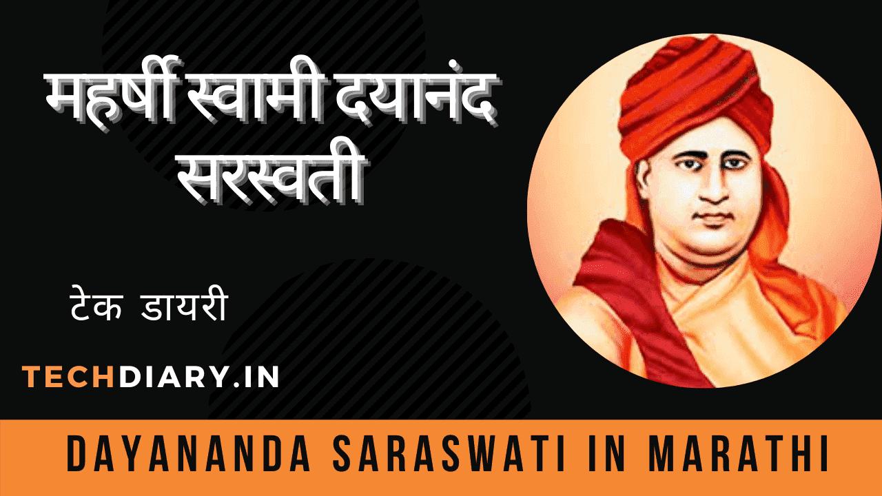 Dayananda Saraswati in Marathi