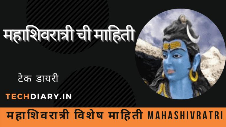 Mahashivratri 2021