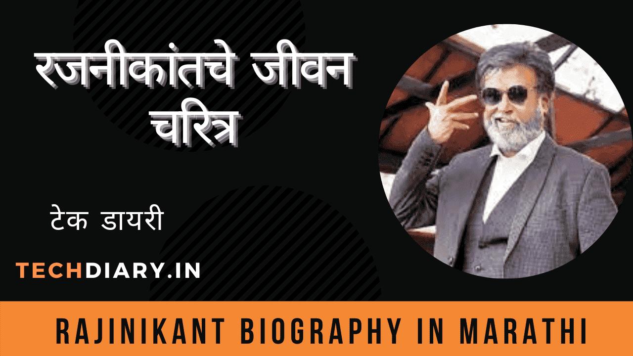 Rajinikant Biography in Marathi