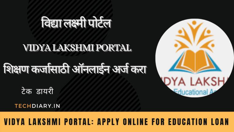 Vidya Lakshmi Portal Apply Online for Education Loan