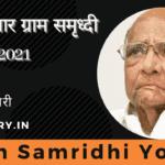 Gram Samridhi Yojana)