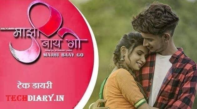 mazi bai go lyrics in marathi