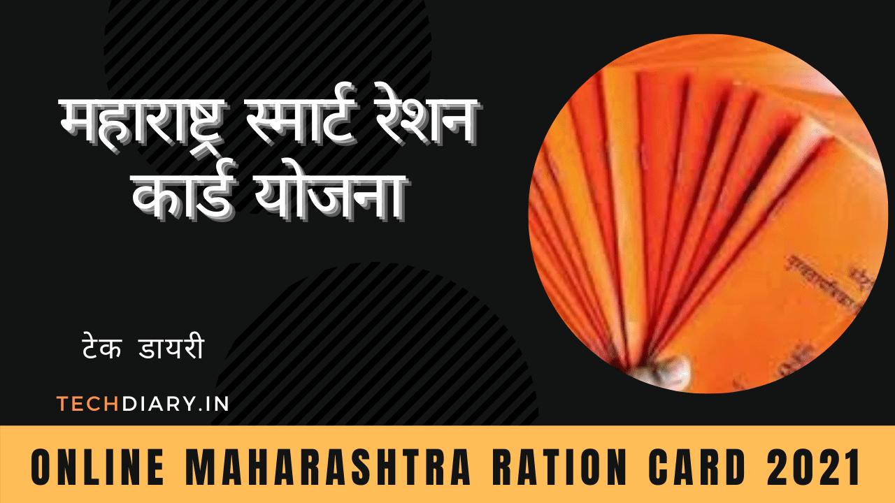 online Maharashtra ration card 2021