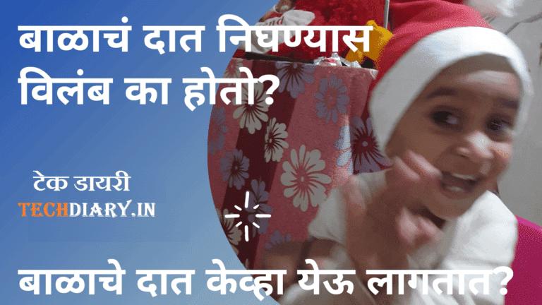बाळाचे दात केव्हा येऊ लागतात?