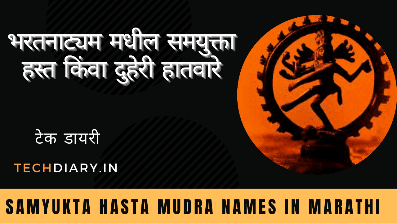 samyukta hasta mudra names in Marathi