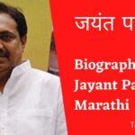 जयंत पाटील । Biography of Jayant Patil in Marathi