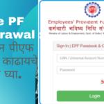 Online PF Withdrawal: ऑनलाइन पीएफ पैसे कसे काढायचे ते जाणून घ्या.